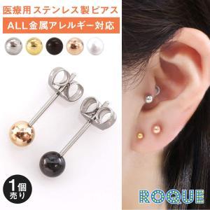 ステンレスピアス 20G PVDコーティング ボールトップピアス(1個売り)(オマケ革命)|roquebodypieace