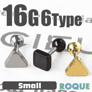 ボディピアス 16G トライアングル&スクエアプレート(Small) ストレートバーベル(1個売り)(オマケ革命)