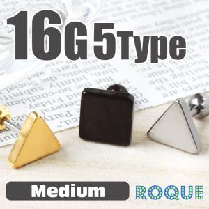 ボディピアス 16G トライアングル&スクエアプレート(Medium) ストレートバーベル(1個売り)(オマケ革命)