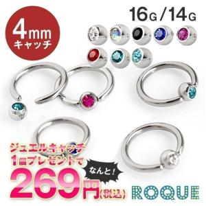 軟骨ピアス ボディピアス 選べる2サイズ 16G 14G キャプティブビーズリング(1個売り)(オマケ革命) roquebodypieace