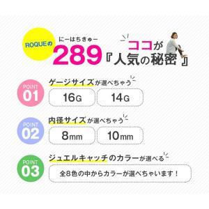 軟骨ピアス ボディピアス 選べる2サイズ 16G 14G キャプティブビーズリング(1個売り)(オマケ革命) roquebodypieace 06