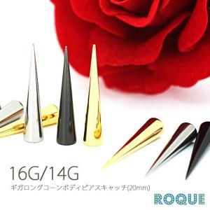 ボディピアス キャッチ 16G 14G ギガロングコーンキャッチ(20mm)(軟骨ピアス トラガス)(ボディーピアス)(1個売り)(オマケ革命)|roquebodypieace