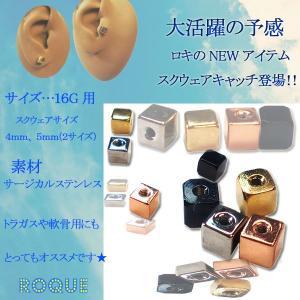 ボディピアス キャッチ 16G NEW スクエアキャッチ(5mm)(軟骨ピアス トラガス)(ボディーピアス)(1個売り)(オマケ革命)|roquebodypieace