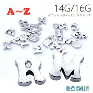 ボディピアス キャッチ 16G 14G イニシャルキャッチ(A〜M)(軟骨ピアス トラガス)(ボディーピアス)(1個売り)(オマケ革命)|roquebodypieace