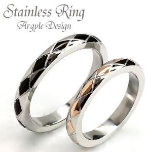 サージカルステンレスリング 指輪 ペアリング 他人と差をつけるアーガイルパターン(リング ステンレス...