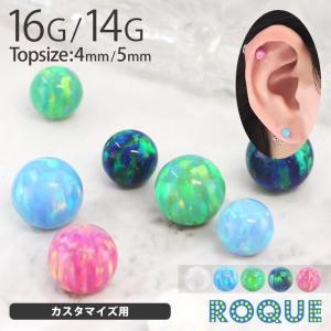 ボディピアス キャッチ 16G 14G シンセティックオパール キャッチ(1個売り)(オマケ革命)|roquebodypieace