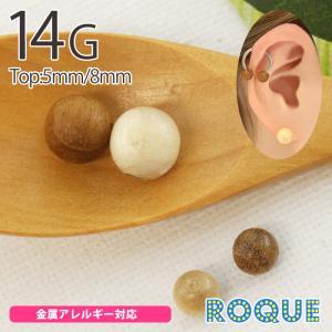 ボディピアス キャッチ 14G ウッド素材 ボールキャッチ(1個売り)(オマケ革命)|roquebodypieace