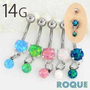 へそピアス 14G ダブルシンセティックオパールチャーム(1個売り)(オマケ革命)|roquebodypieace