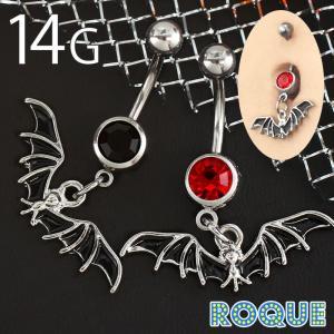 へそピアス 14G ボディピアス 羽ばたきコウモリモチーフ ジュエル(1個売り)(オマケ革命)|roquebodypieace