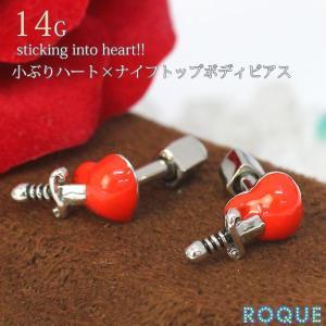 ボディピアス ボディーピアス 14G 小さな 天使の 贈り物 ハート ナイフトップ バーベル 軟骨 ピアス 軟骨用 (1個売り)(オマケ革命)|roquebodypieace