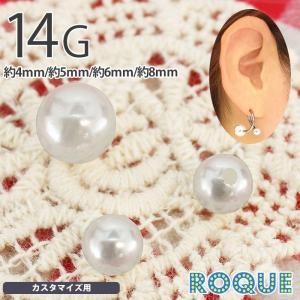 ボディピアス キャッチ 14G 8mmパールキャッチ(軟骨ピアス トラガス)(ボディーピアス)(1個売り)(オマケ革命)|roquebodypieace