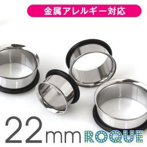 ボディピアス 22mm 定番 シンプル シングルフレアアイレット ホール ゴムキャッチ付き(1個売り)(オマケ革命)|roquebodypieace