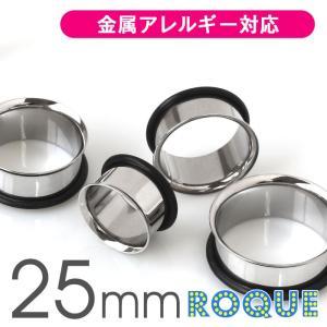 ボディピアス 25mm 定番 シンプル シングルフレアアイレット ホール ゴムキャッチ付き(1個売り)(オマケ革命)|roquebodypieace