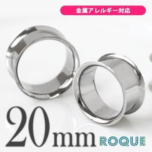 ダブルフレア アイレット ボディピアス 20mm 定番 シンプル ホール (25/32インチ)(1個売り)(オマケ革命)|roquebodypieace