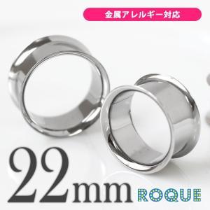 ボディピアス 22mm 定番 シンプル ダブルフレアアイレット ホール (7/8インチ)(1個売り)(オマケ革命)|roquebodypieace