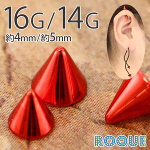 ボディピアス キャッチ 16G 14G PVDコーティング レッド コーンキャッチ(1個売り)(オマケ革命)|roquebodypieace