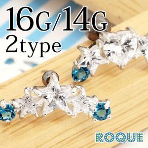 ボディピアス 16G 14G ハート&スターキュービックジルコニアストレートバーベル(ブルー)(1個売り)(オマケ革命)|roquebodypieace