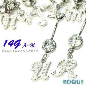へそピアス 14G ボディピアス ジュエルイニシャル(A〜M)アルファベット(ボディーピアス)(1個売り)(オマケ革命)|roquebodypieace
