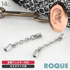 ボディピアス キャッチ 14G シンプルチェーン ジョイントパーツ(1個売り)(オマケ革命)|roquebodypieace