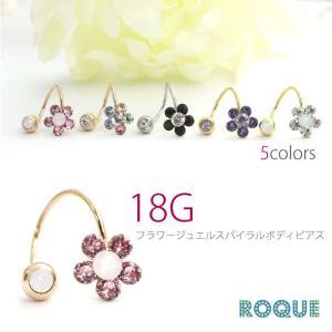 スパイラルバーベル ボディピアス 18G フラワージュエル(1個売り)(オマケ革命)|roquebodypieace