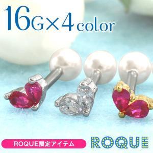 ボディピアス 16G ミニハート×パール ダブルフェイスバーベル(1個売り)(オマケ革命) roquebodypieace