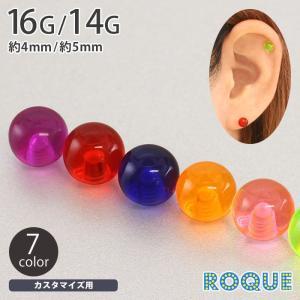 ボディピアス キャッチ 14G アクリルボールカスタムキャッチ (5mm)(1個売り)(オマケ革命) roquebodypieace