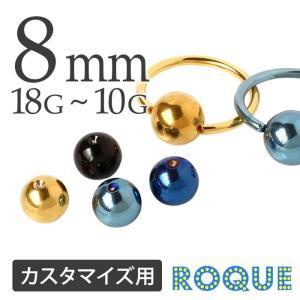 キャプティブビーズリング ボディピアス キャッチ 18G〜10G 用ボールキャッチ(8mm)(1個売り)(オマケ革命)|roquebodypieace