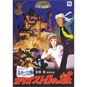 ルパン三世 - カリオストロの城 [DVD]|rora2020