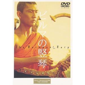 ビルマの竪琴 [DVD]|rora2020