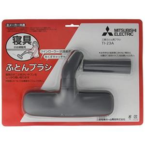 三菱電機 ふとんブラシ TI-23A|rora2020