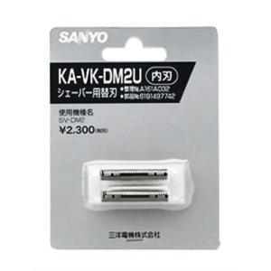 SANYO (サンヨー) KA-VK-DM2U シェーバー替刃 (内刃)|rora2020