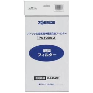 ZOJIRUSHI 交換フィルター (2枚入り) PA-F08A-J|rora2020