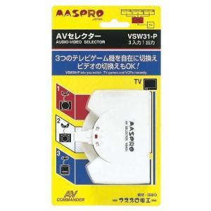マスプロ電工 AVセレクター VSW31-P rora2020