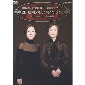 由紀さおり・安田祥子 童謡コンサート 2000回メモリアルソング集 歌いつづけて二十年の軌跡 [DVD]