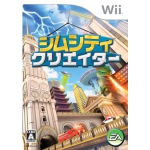シムシティ クリエイター - Wii|rora2020