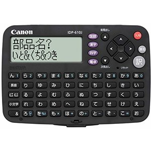 Canon 電子辞書 WODRTANK IDP-610J 簡単シンプルモデル 全3コンテンツ 学研監修「国語辞典・漢字辞典・四字熟語辞典」収録 電卓機 rora2020