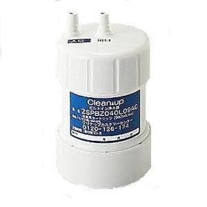 クリナップ システムキッチン用 ビルトイン 浄水器カートリッジ ZSRBZ040L09AC|rora2020