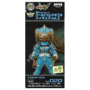 仮面ライダーシリーズ ワールドコレクタブルフィギュアVol.3 KR020 ナスカ・ドーパント rora2020