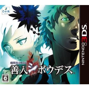 極限脱出ADV 善人シボウデス - 3DS rora2020
