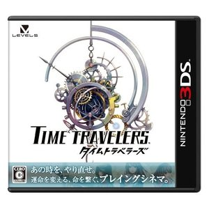タイムトラベラーズ - 3DS rora2020