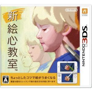 新 絵心教室 - 3DS rora2020