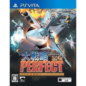 大戦略パーフェクト~戦場の覇者~ - PS Vita|rora2020