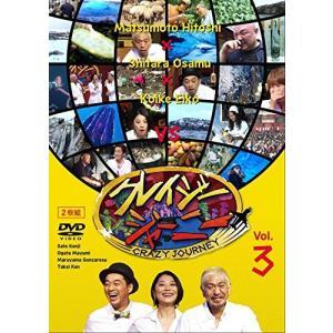 クレイジージャーニー Vol.3 [DVD]