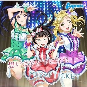 TVアニメ『ラブライブ!サンシャイン!!』挿入歌シングル「想いよひとつになれ/MIRAI TICKET」 rora2020