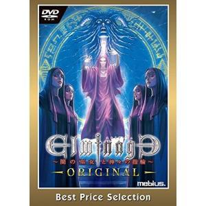 エルミナージュ ORIGINAL ~闇の巫女と神々の指輪~ Best Price Selection rora2020