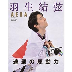 AERA(アエラ)増刊 「羽生結弦 連覇の原動力」 (AERA増刊)|rora2020