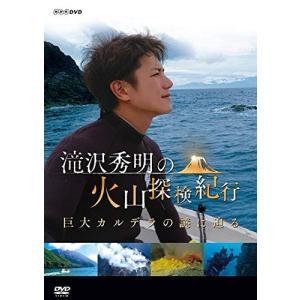 滝沢秀明の火山探検紀行 巨大カルデラの謎に迫る [DVD]