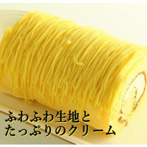 黄金 の モンブランロール(長さ14センチ) スイーツ