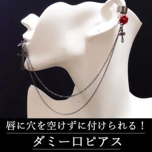 イヤーカフス&ダミー口ピアス 薔薇 バラ ローズ 十字架 クロス・黒×赤(偽口ピアス) rose-cross