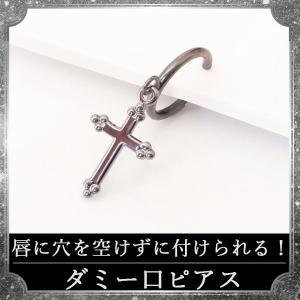 穴を開けずに付けられるダミー口ピアス十字架付き 銀 黒(偽口ピアス)|rose-cross
